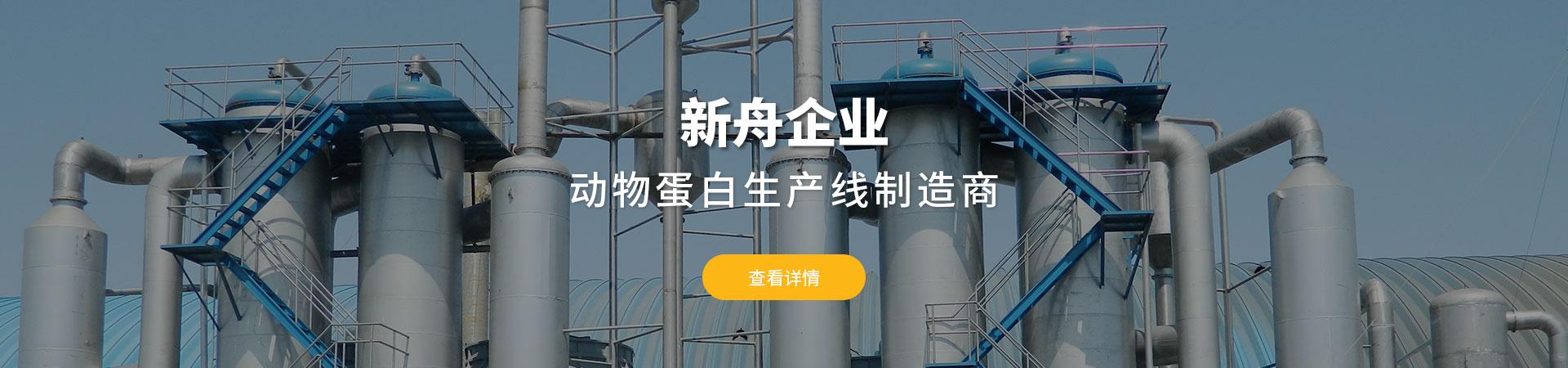 新舟企业动物蛋白生产线制造商