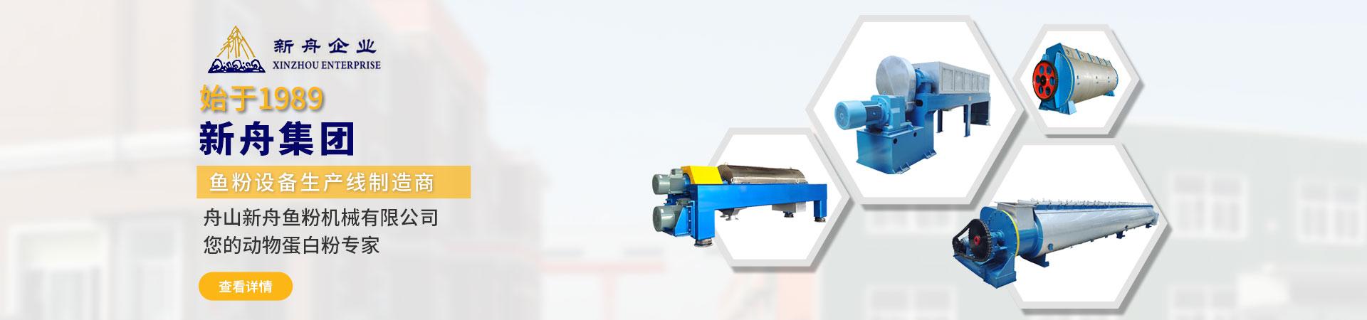 新舟集团鱼粉设备生产线制造商